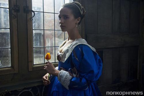 Киноафиша.info провела показы «Тюльпанной лихорадки» с Алисией Викандер