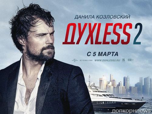 "Трейлер фильма ""Духless 2"""