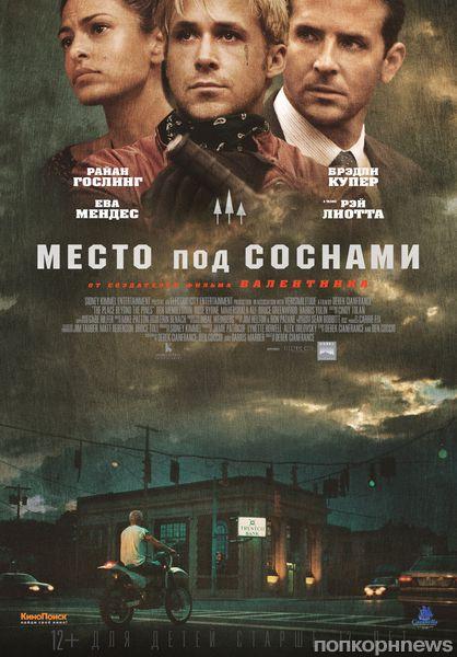 """Дублированный трейлер фильма """"Место под соснами"""""""
