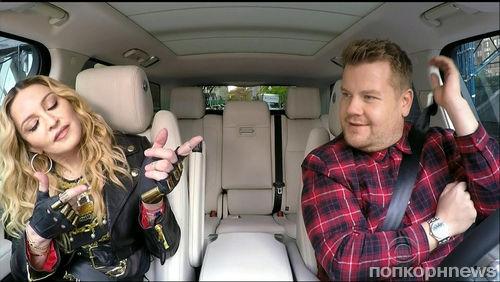 "Видео: Мадонна в ""автомобильном караоке"" Джеймса Кордена"