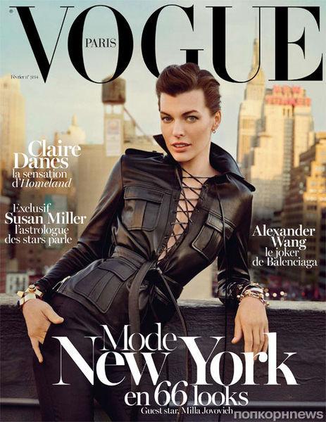 Милла Йовович в журнале Vogue Paris. Февраль 2013