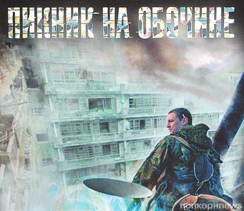 В США снимут сериал по «Пикнику на обочине» братьев Стругацких
