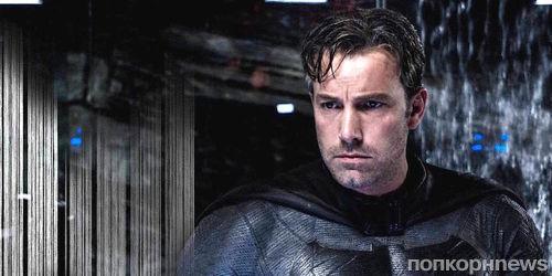 Бен Аффлек хочет отказаться от роли Бэтмена