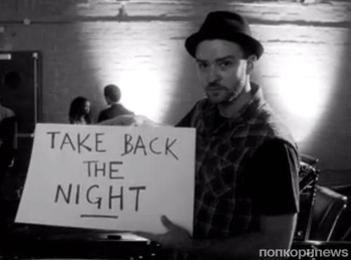 "Новый клип Джастина Тимберлейка на песню ""Take Back The Night"""