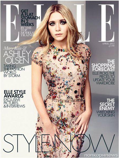 Мэри-Кейт и Эшли Олсен в журнале Elle Великобритания. Апрель 2012