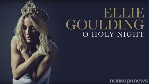Элли Голдинг представила новую песню O Holy Night