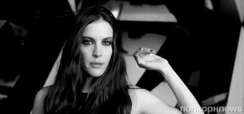 Лив Тайлер спела для рекламной кампании Givenchy