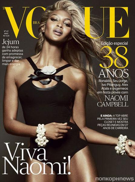 Наоми Кэмпбелл в журнале Vogue Бразилия. Май 2013