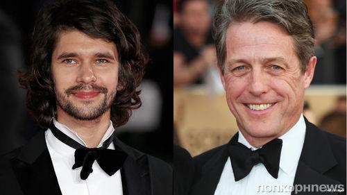 Бен Уишоу и Хью Грант сыграют любовников в сериале «Очень английский скандал»