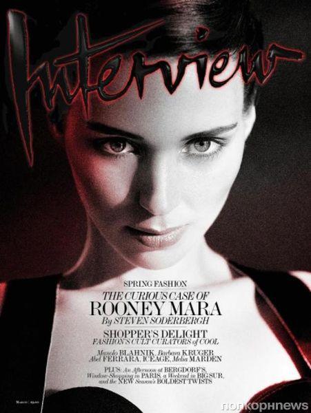 Руни Мара в журнале Interview. Март 2013