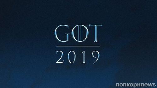 Официально: последний сезон «Игры престолов» выйдет в 2019 году