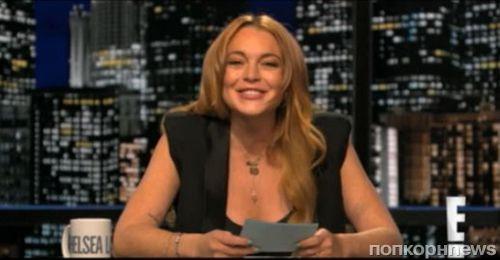 Линдси Лохан на шоу Челси Хендлер