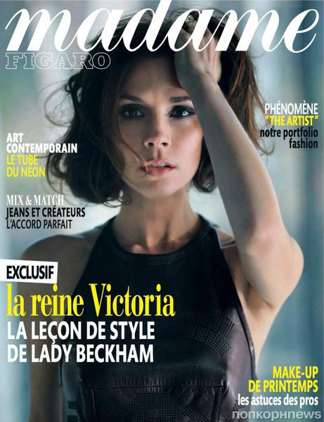Виктория Бэкхем в журнале Madame Figaro