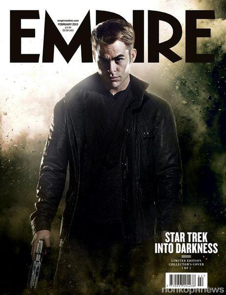 Герои фильма «Стартрек: Возмездие» на обложке Empire