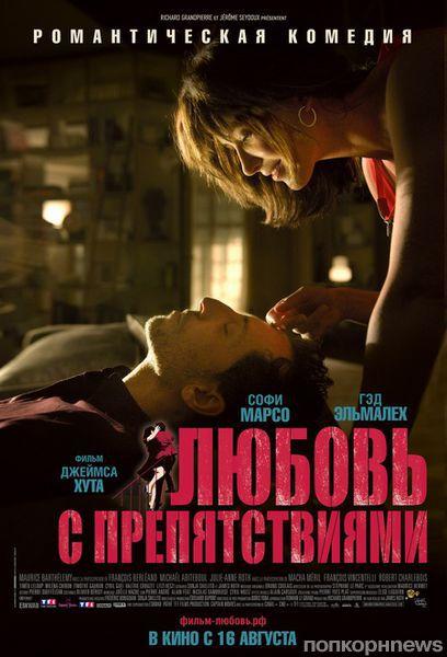 """Дублированный трейлер фильма """"Любовь с препятствиями"""""""