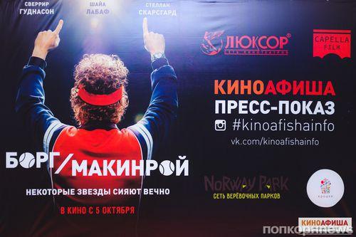 «Киноафиша» провела показ фильма «Борг/Макинрой» в Санкт-Петербурге