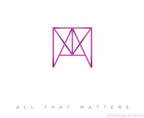 Новая песня Джастина Бибера - All That Matters