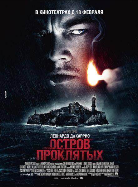 Дублированный трейлер фильма «Остров проклятых»