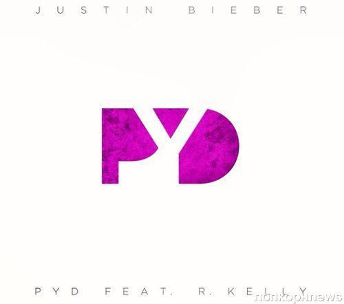 Новая песня Джастина Бибера и  R. Kelly - PYD