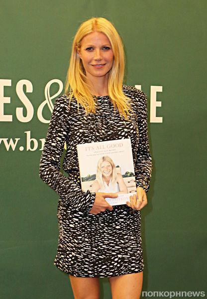 Гвинет Пэлтроу представила свою книгу в Лос-Анджелесе