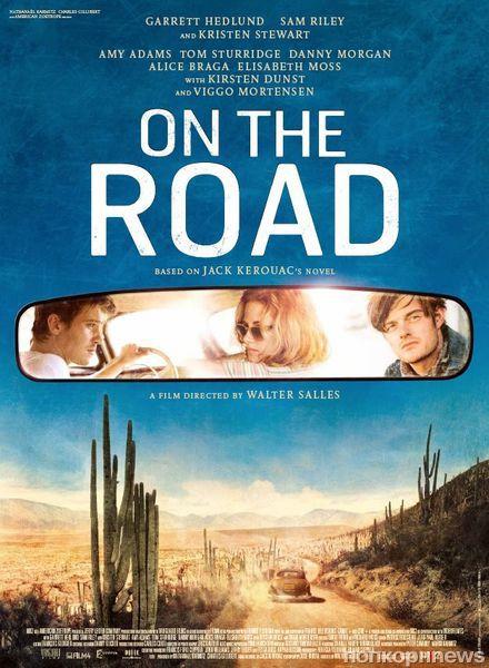Дублированный трейлер фильма «На дороге»