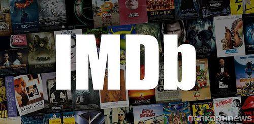 Кинобазе IMDB запретят раскрывать возраст актеров