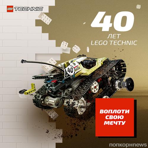 Выиграй приз от LEGO® Technic