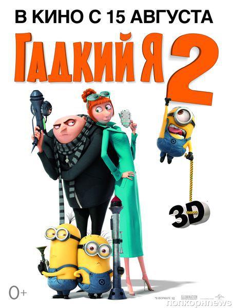 """Клип Фаррелла Уильямса к мультфильму """"Гадкий я 2"""""""