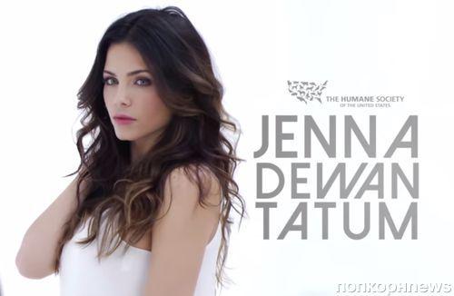 Дженна Деван-Татум против тестов косметики на животных