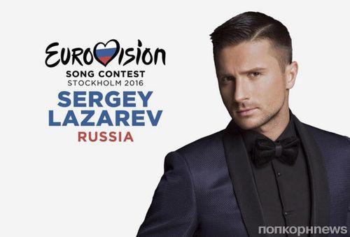 Сергей Лазарев представит песню для «Евровидения»-2016 3 марта