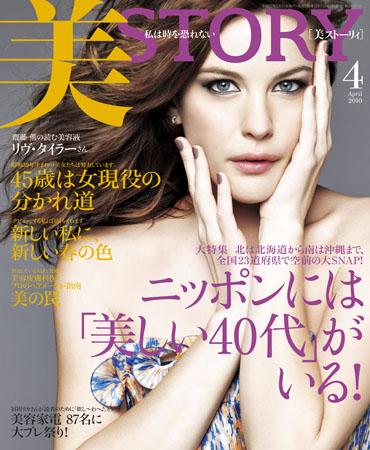 Лив Тайлер в журнале Be Story. Япония. Апрель 2010