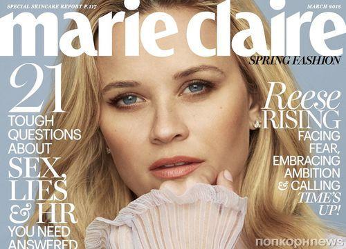 Риз Уизерспун снялась в фотосессии для мартовского Marie Claire