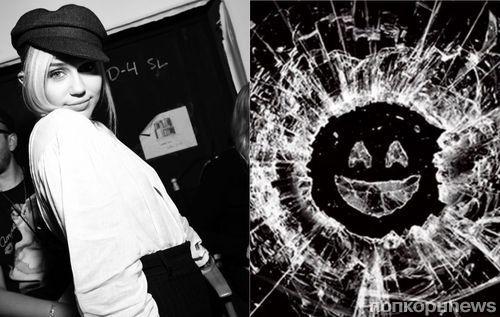 Слухи: Майли Сайрус появится в следующем сезоне «Черного зеркала»