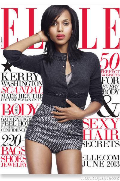Керри Вашингтон в журнале Elle. Июнь 2013