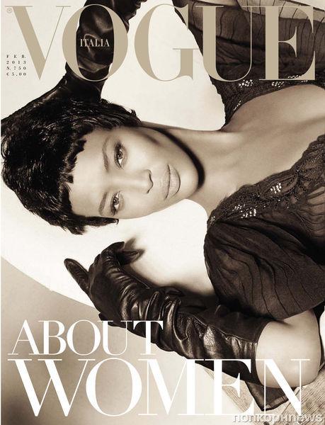 Наоми Кэмпбелл в журнале Vogue Италия. Февраль 2013