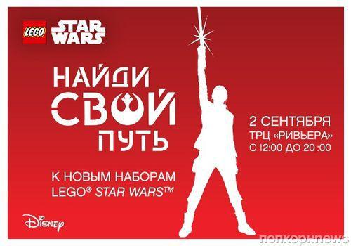 LEGO приглашает поклонников «Звездных войн» на праздник LEGO Star Wars