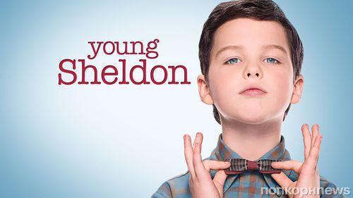 10-летняя звезда «Детства Шелдона» Иэн Армитедж благодаря 2 сезону сериала станет миллионером