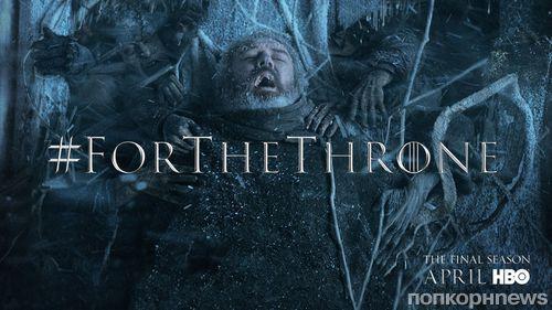 Кровь несомненно поможет поклонникам сериала «Игра престолов» попасть напремьеру 8 сезона