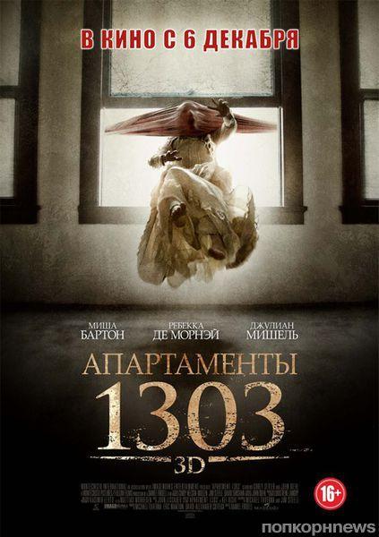 """Дублированный трейлер фильма """"Апартаменты 1303 3D"""""""