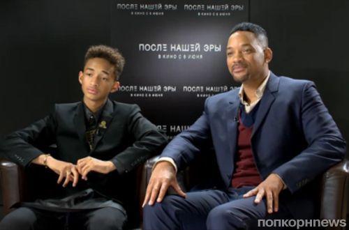 Видео: Уилл Смит и Джейден Смит в эксклюзивном интервью для попкорнnews
