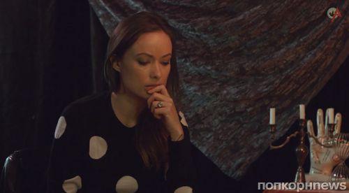 Видео: Оливия Уайлд узнает свое будущее