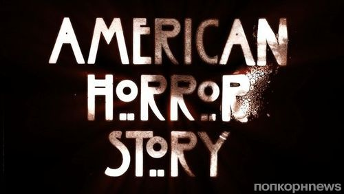Объявлен актерский состав 6 сезона «Американской истории ужасов»
