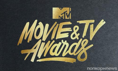 Майкл Б Джордан, Зендая и Джина Родригес вручат награды победителям MTV Movie & TV Awards 2018