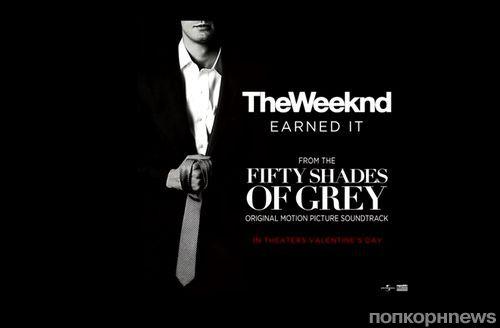 Новый саундтрек к «50 оттенкам серого» в исполнении The Weeknd