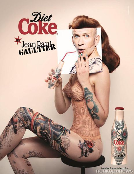 Третья бутылочка Diet Coke, разработанная Жан-Поль Готье