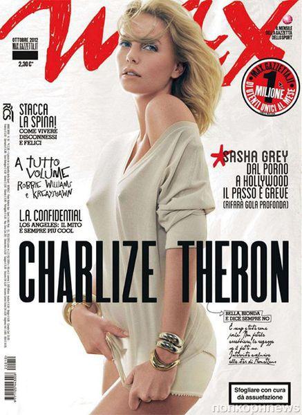 Шарлиз Терон в журнале Max Италия. Октябрь 2012