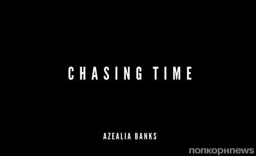 Новая песня Азилии Бэнкс - Chasing Time
