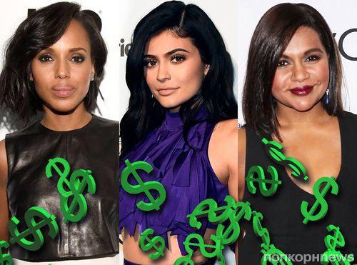 Сколько на самом деле зарабатывают Кайли Дженнер, Робин Райт, Керри Вашингтон и другие звезды