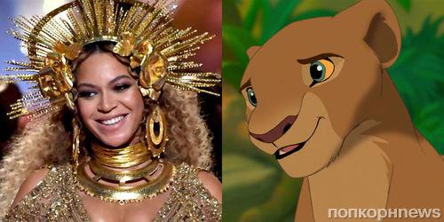 Бейонсе может озвучить Налу в полнометражном ремейке мультфильма «Король Лев»