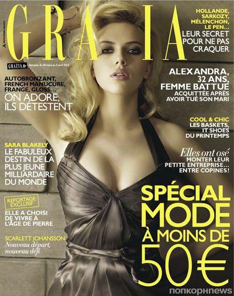 Скарлетт Йоханссон в журнале Grazia Франция. Апрель 2012